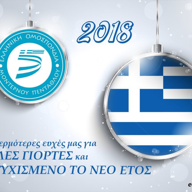 Vector - Merry Christmas Silver Ball with Flag Greece