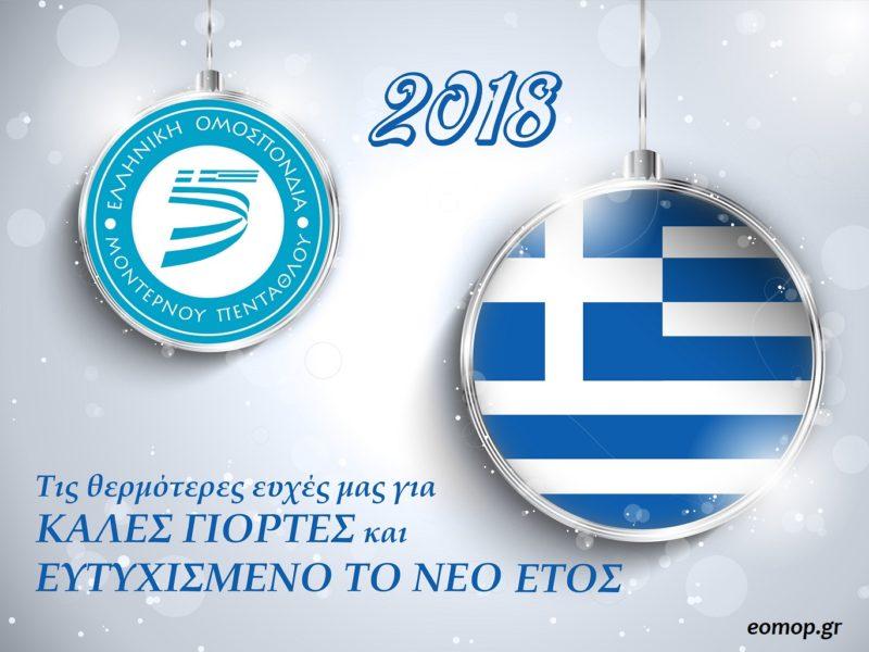 Vector - Merry Christmas Silver Ball with Flag Greece