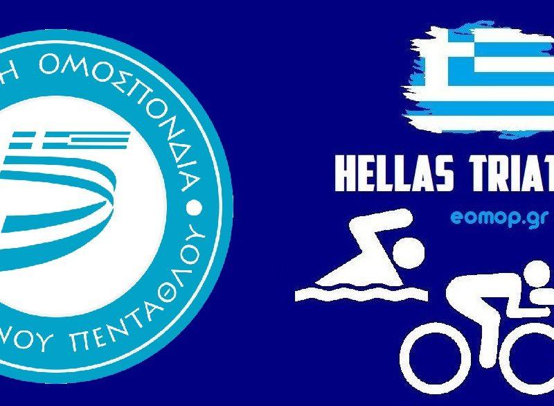 HELLAS-TRIATHLON-800x600ASDFASDFASfdghdfghd