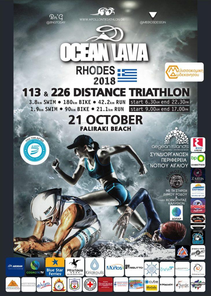 OCEANLAVA18_POSTER_distancetriathlon